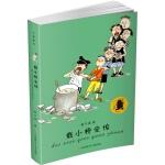 子涵童书:戴小桥全传