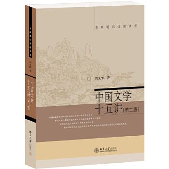 中国文学十五讲(第二版)(pdf+txt+epub+azw3+mobi电子书在线阅读下载)