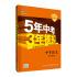 曲一线 中考语文 北京专用 5年中考3年模拟 2020中考总复习专项突破 五三
