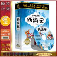 边开车边读书:小学生系列 西游记(小学生版) 10CD 四大名著 中国文学 中国文化 车载CD
