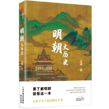 明朝大历史(新版)(pdf+txt+epub+azw3+mobi电子书在线阅读下载)