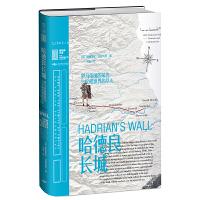 里程碑文库|哈德良长城:罗马帝国的荣光与文明世界的尽头