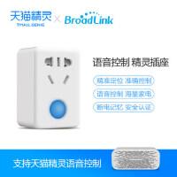 Broadlink智能插座 博联WiFi智能插座 智能家居天猫精灵远程遥控开关插座 无线wifi定时器220V家用
