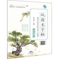 双圆米字格硬笔书法同步练习册 8年级上(人教版) 广东经济出版社