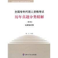 全国专利代理人资格考试历年真题分类精解(第2版)(全二卷)
