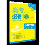 理想树 2017新高考考纲命制 高考必刷卷 小卷21套 理科数学