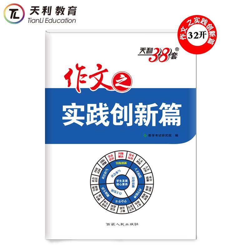 天利38套 语文-作文之《实践创新》篇