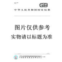 GB 1534-2003 花生油