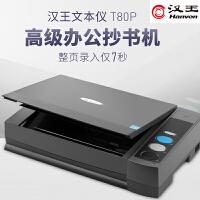 汉王文本仪T80P 汉王T80升级款办公高速扫描仪 文字/表格/图像/公式高效录入系统 汉王扫描仪 汉王文本王扫描仪