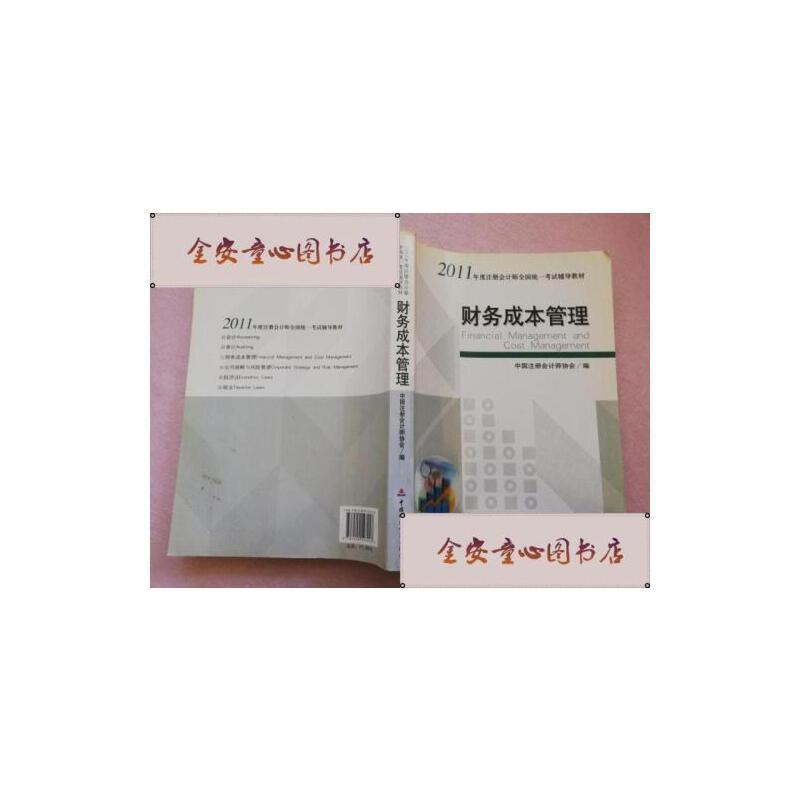 【旧书二手书9成新】财务成本管理