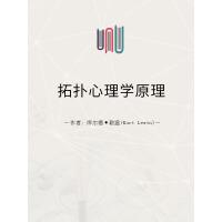 拓扑心理学原理(西方心理学名著译丛)