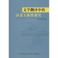 文学翻译中的译者主体性研究 中国纺织出版社
