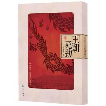 王朝死劫:中国历代王朝盛衰兴亡周期率