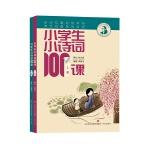 小学生小诗词100课(上下)--小古文系列丛书