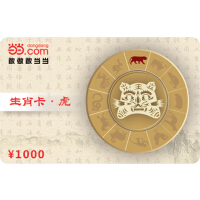 当当生肖卡-虎1000元【收藏卡】