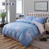 【2件5折】当当优品四件套 纯棉床单款双人加大床品件套 雅致怡人(蓝)