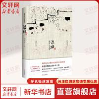边城(纪念版) 武汉出版社