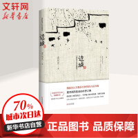 边城(纪念版) 沈从文 初中生推荐阅读 中国文学精选代表性小说25篇 与围城湘行散记现当代