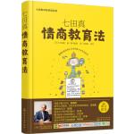 七田真:情商教育法