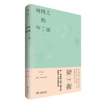 """树梢上的中国 著名作家梁衡先生*力作:从古树观中国历史兴衰,以""""人文森林""""构筑绿色文明。"""
