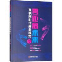 零距离未来 互联网时代商业模式 中国财富出版社