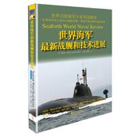 世界海军战舰和技术进展