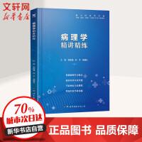 病理学精讲精练 世界图书出版公司