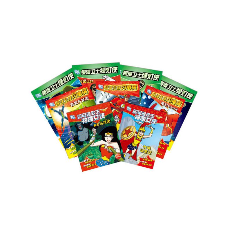 DC故事书系列:全9册(包含《银河卫士绿灯侠》、《亚马逊公主神奇女侠》、《极速先锋闪电侠》三个系列全9册故事书,彩炫酷的情节和天马行空的想象,圆每个孩子的英雄梦!海豚传媒出品)