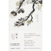 犀牛:周瑟瑟诗选1985-2017