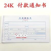 标准会计凭证系列 24K付款通知单 付款通知书 财务用品单据