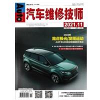 【2021年3+4+5月 共3本 现货】汽车维修技师杂志2021年3/4/5月 全三册 汽车维修期刊 现货
