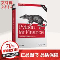 Python金融大数据分析 第2版(影印版) 东南大学出版社