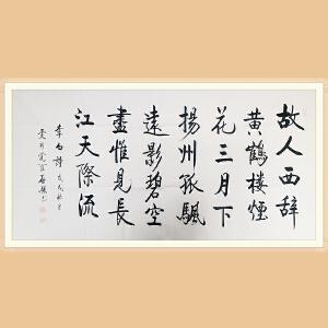 启骧(书法)ZH300 附出版物+合影