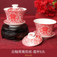 婚礼用品敬茶杯陶瓷喜碗喜字龙凤对杯对碗筷婚礼套装结婚用品大全新人改口敬茶杯