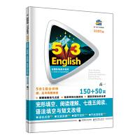 曲一线 高一完形填空、阅读理解、七选五阅读、语法填空与短文改错150+50篇 2020版53英语N合1组合系列图书 五