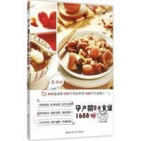 孕产期营养食谱1688例(高清版) 犀文图书 编写