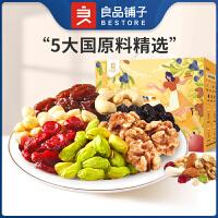 【良品�子-每日�怨�30包】混合干果孕�D零食大�Y包果仁小包�b