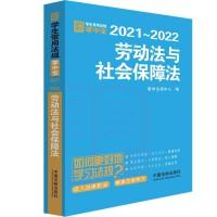 劳动法与社会保障法:学生常用法规掌中宝2021―2022 中国法制出版社