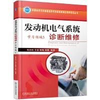 发动机电气系统诊断维修(学习领域5)