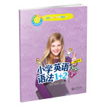 小学英语语法1+2学生用书3(本书为系列中的第三本学生用书,适用于小学四、五、六年级。以语法为核心,通过阅读和写作促进