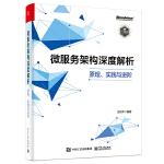 微服务架构深度解析:原理、实践与进阶