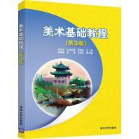美术基础教程(第3版) 清华大学出版社