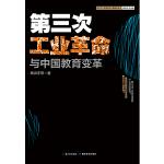 第三次工业革命与中国教育变革 (1版1次)