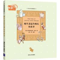 城里老鼠约翰尼的故事 英汉双语插图版