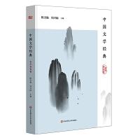 中国文学经典・古代诗词卷(传统文化经典阅读)