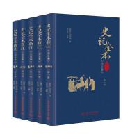 史记全本新注(布面精装,全五册)