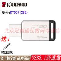 【支持礼品卡+送挂绳包邮】金士顿 DT50 128G 优盘 128GB 高速USB3.1 袖珍型U盘 金属外壳