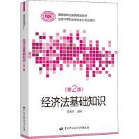 经济法基础知识(第2版) 中国劳动社会保障出版社