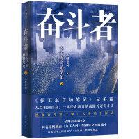 奋斗者(侯沧海商路笔记2) 中国友谊出版公司