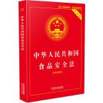 中华人民共和国食品安全法实用版(2015最新版)